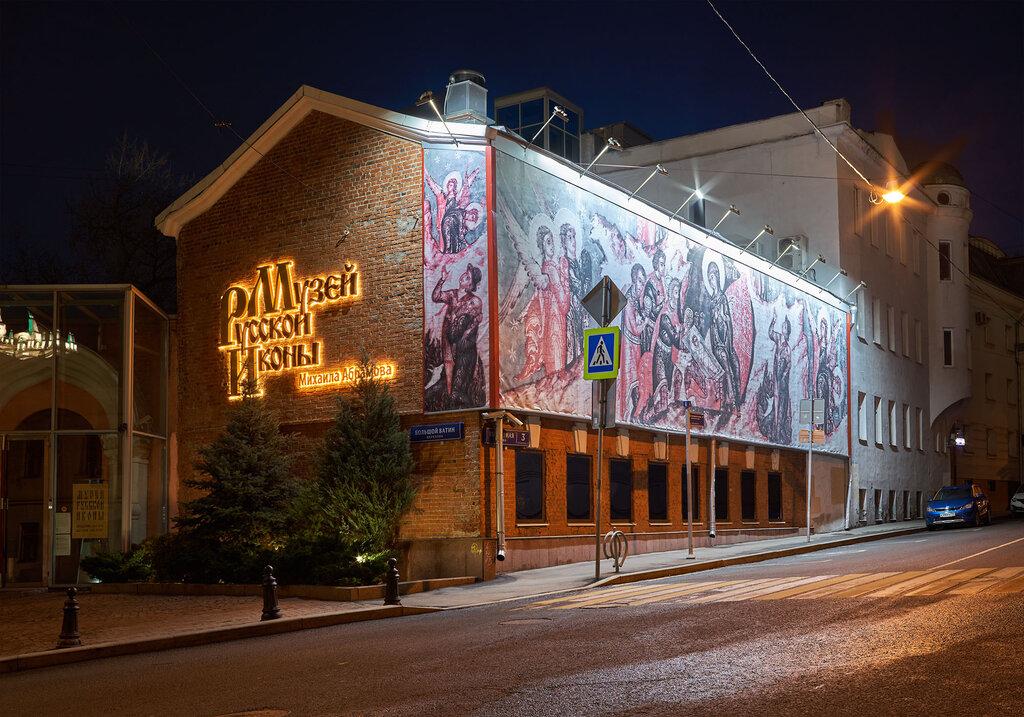 Частный музей русской иконы (Москва)