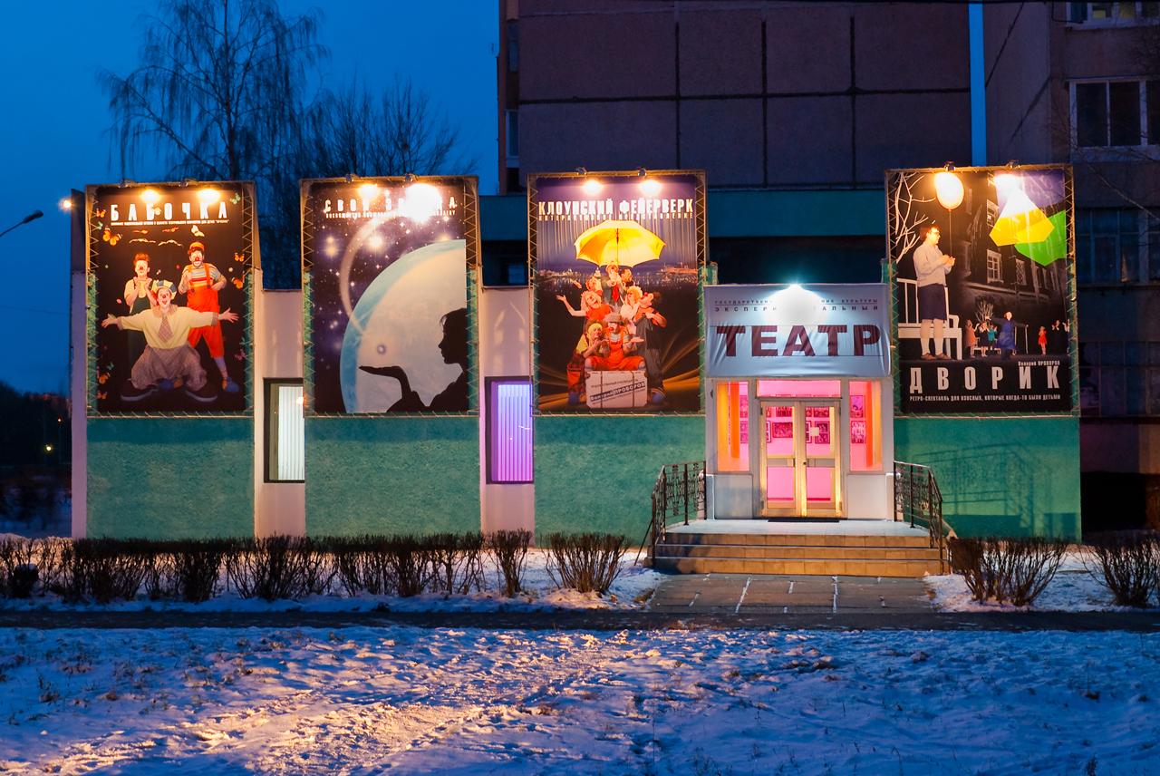 Мим-театр «Дождь» (Новочебоксарск)
