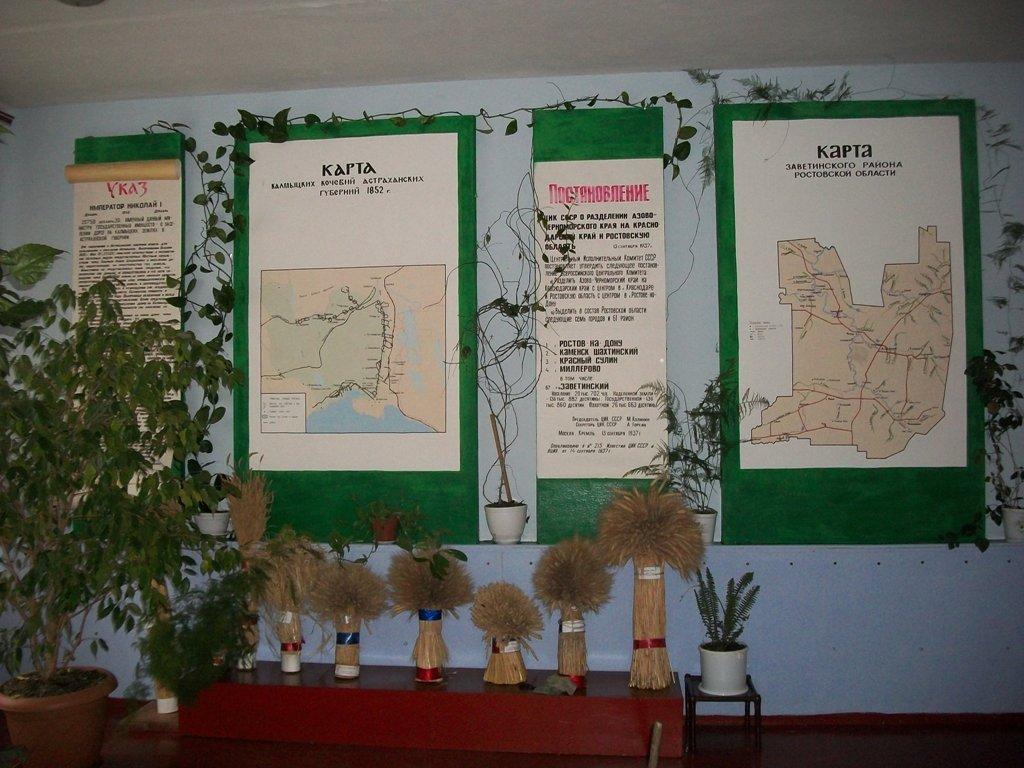 Музей истории Заветинского района (Ростовская область)