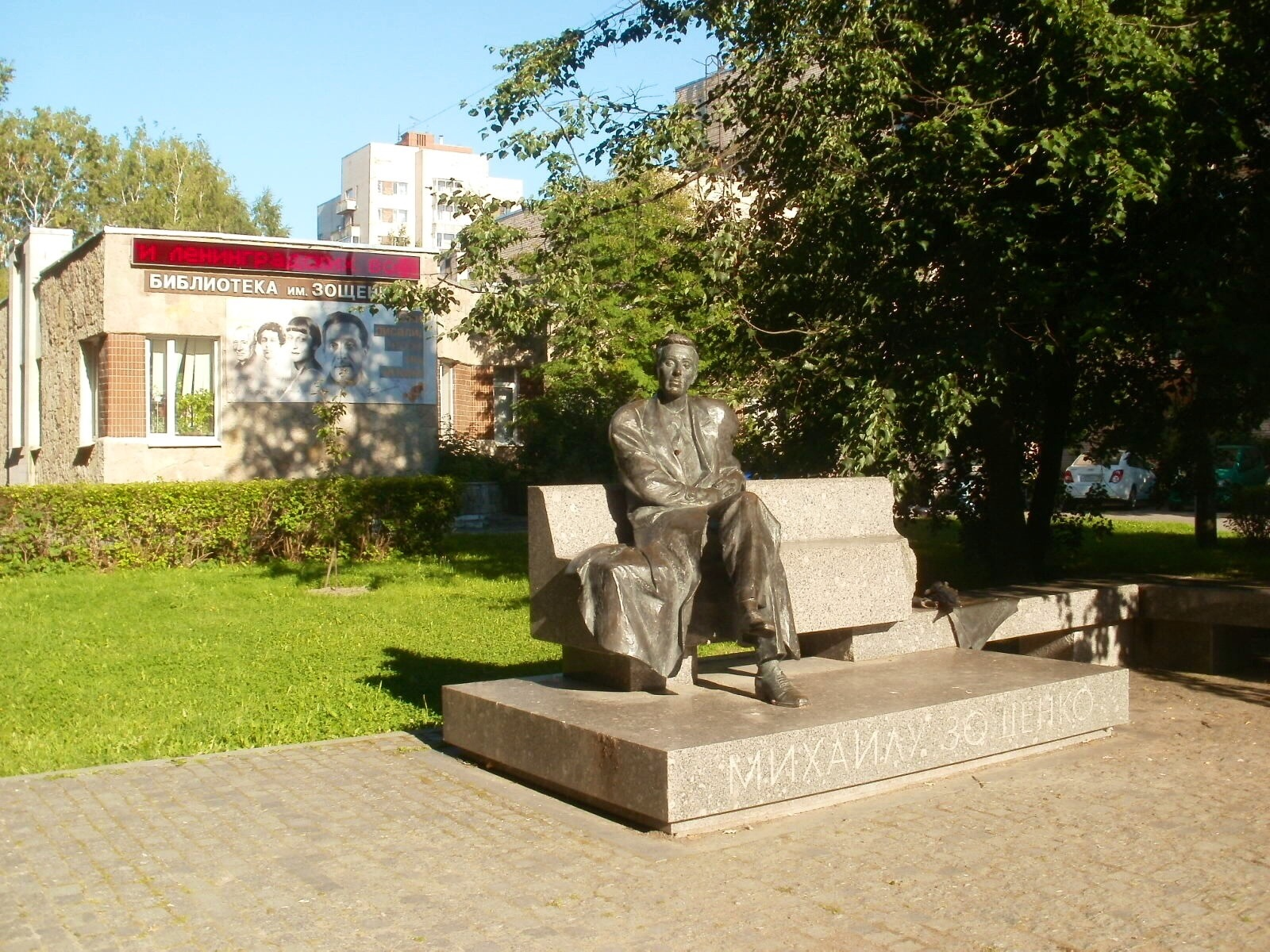 Музей Зощенко (Сестрорецк)