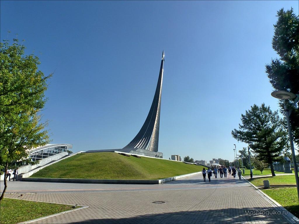 Монумент «Покорителям космоса» (Москва)