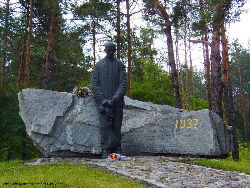 Быковнянские могилы (Киев)