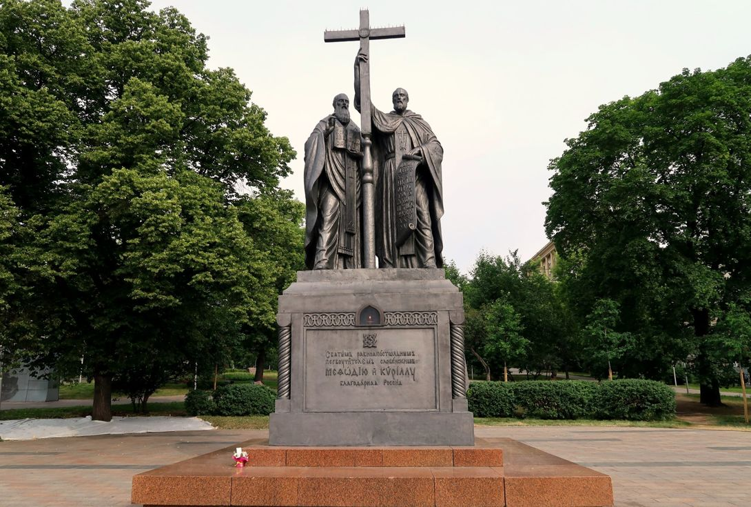 Памятник Кириллу и Мефодию (Москва)