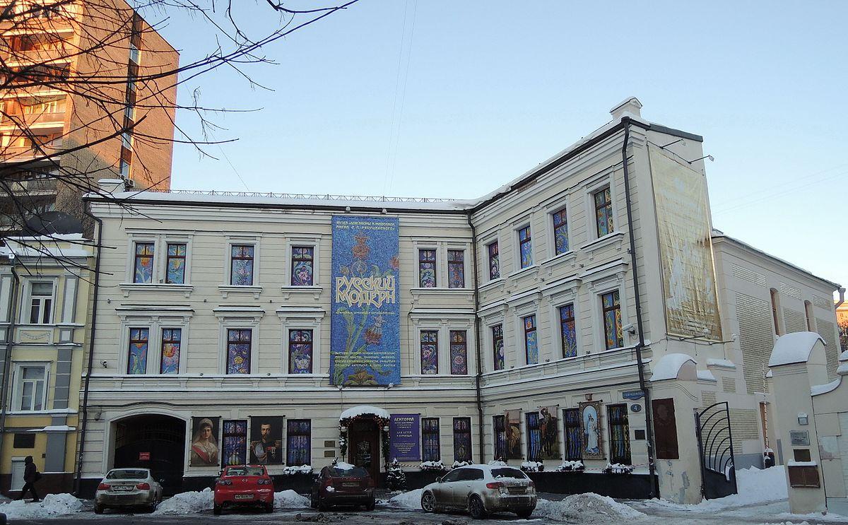 Дом иконы на Спиридоновке (Москва)