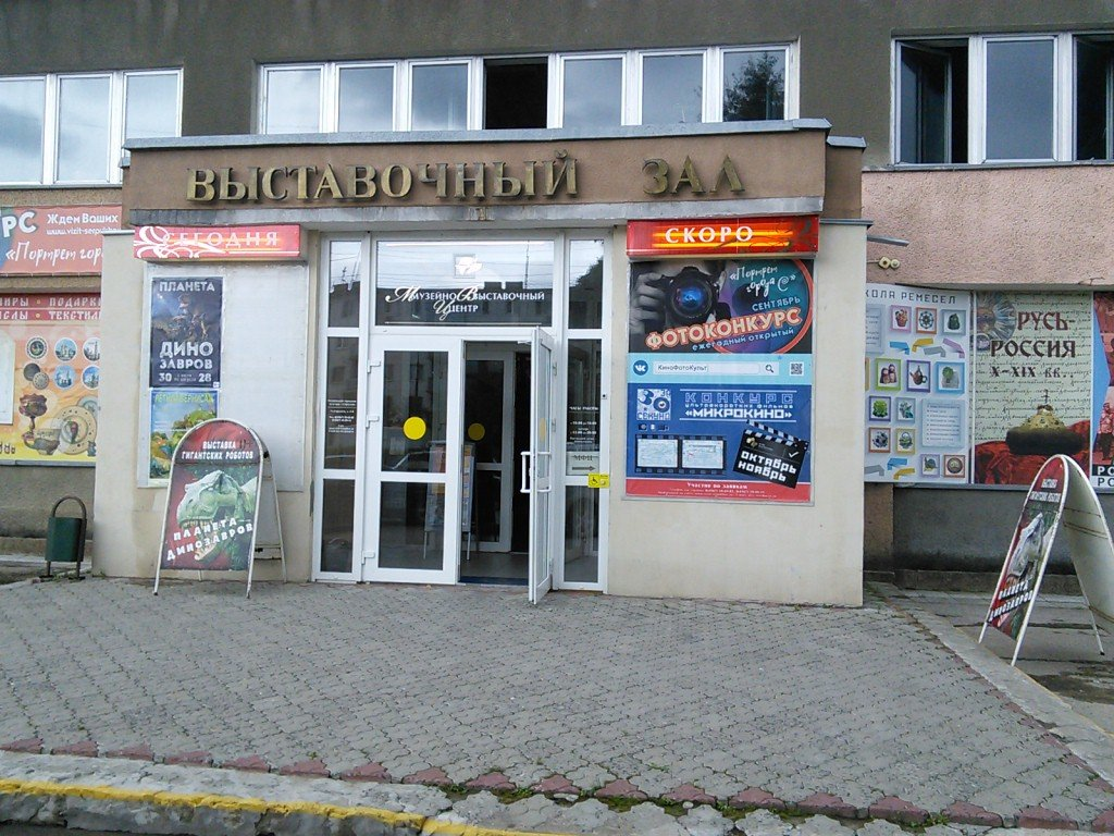 Музейно-выставочный центр (Серпухов)