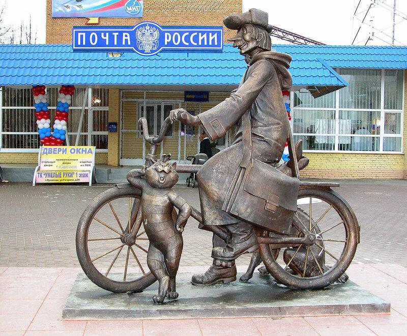 Памятник почтальону Печкину (Луховицы)