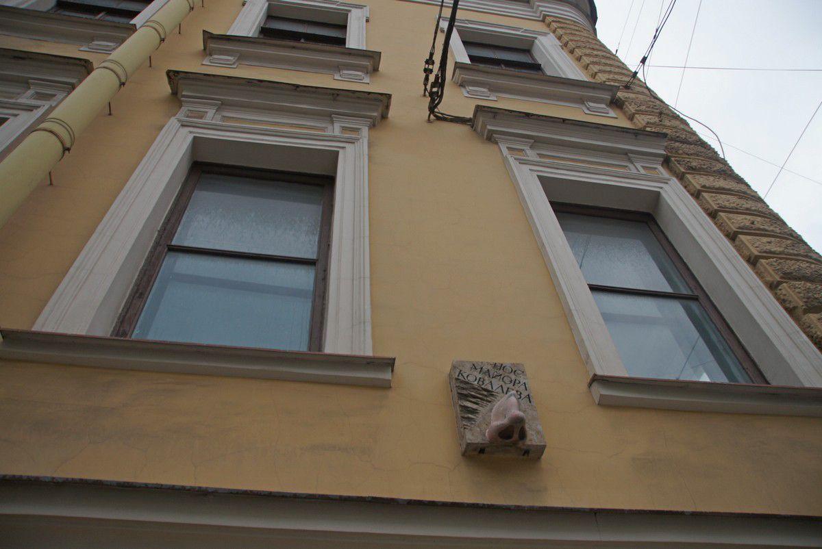 Памятник носу майора Ковалёва (Санкт-Петербург)
