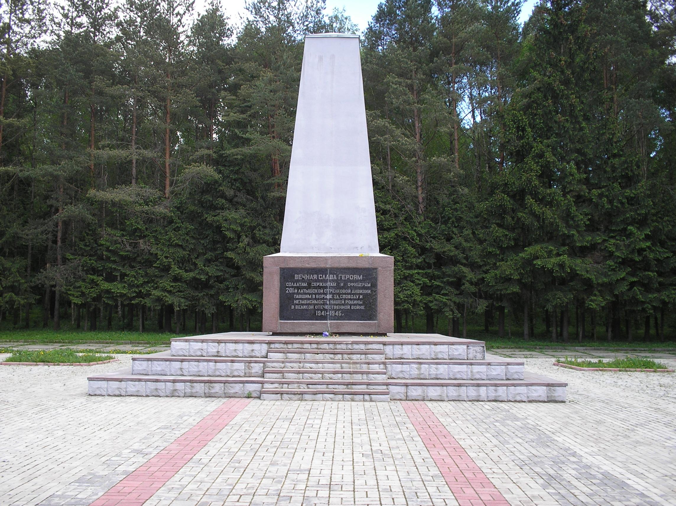 Памятник латышским стрелкам (Наро-Фоминск)