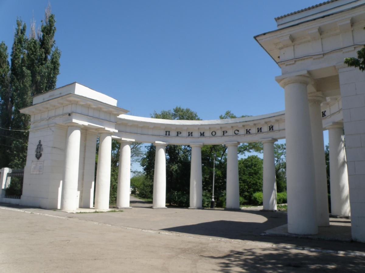 Историко-архитектурный ансамбль Приморского парка (Ростовская область)