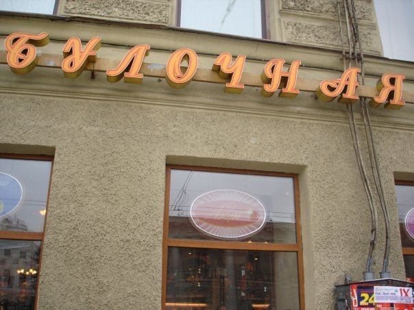 Центральная булочная на Невском (Санкт-Петербург)