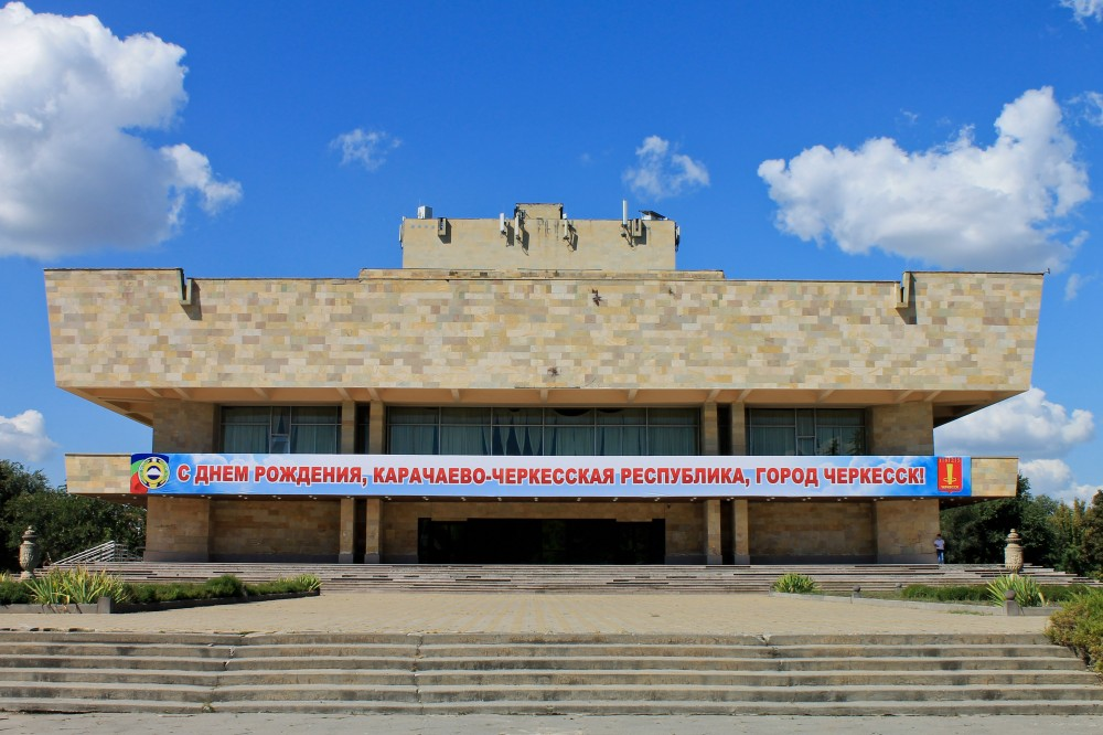 Драматический театр (Черкесск)
