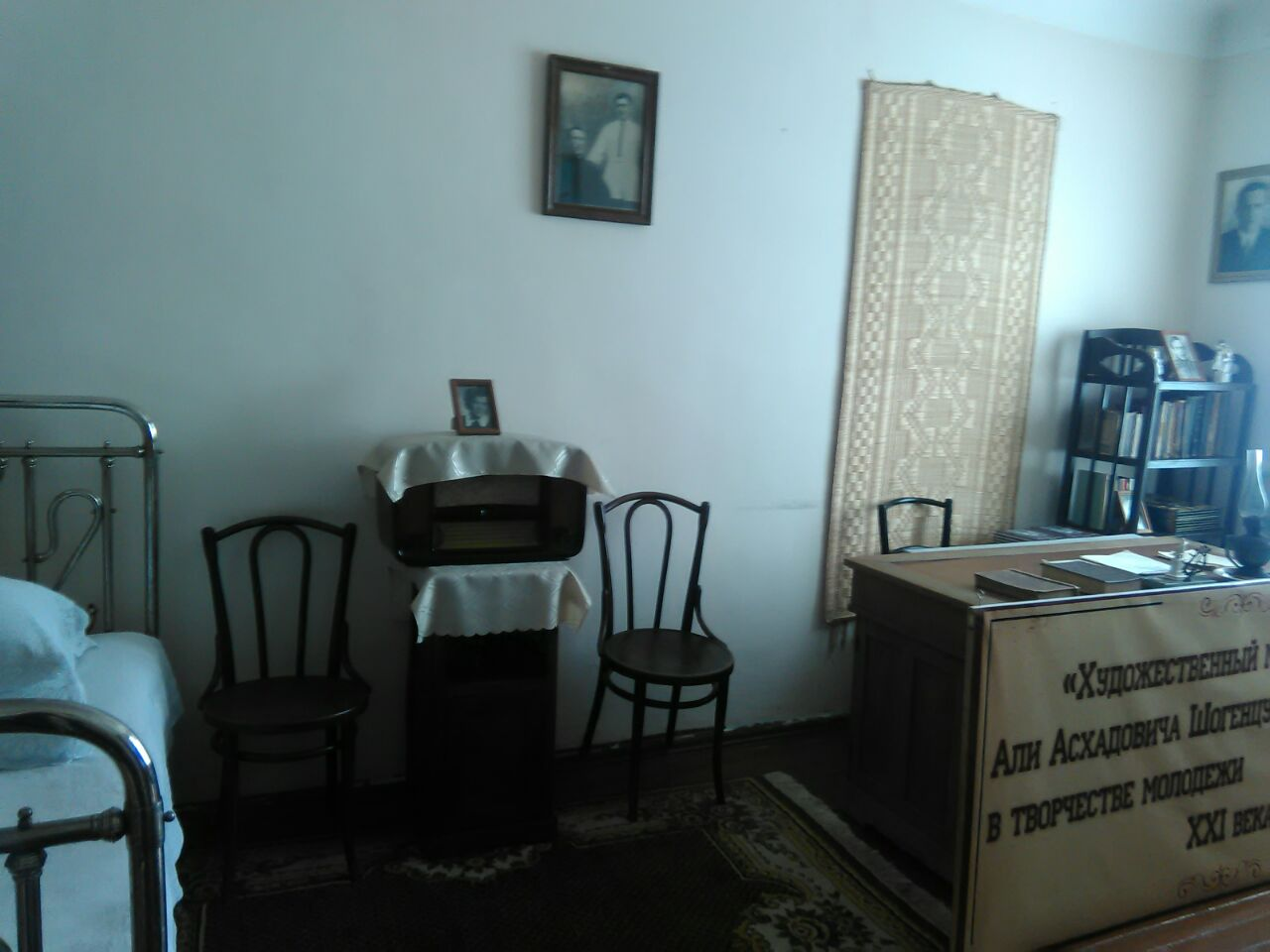 Дом-музей писателя Шогенцукова (Нальчик)